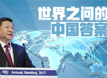 世界之问的中国答案-2.jpg