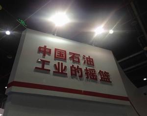 中国石油展台标牌.jpg