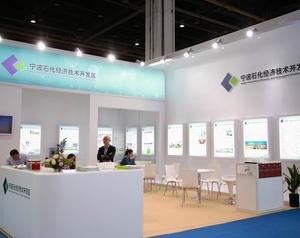 宁波石化经济技术开发区展位.JPG