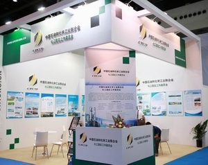 中国石油和化学工业联合会展位.JPG