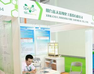 邢台蓝天精细化工股份有限公司300.jpg