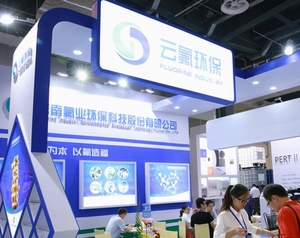 云南氟业环保科技股份有限公司300.jpg