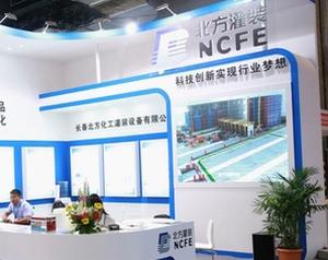 长春北方化工灌装设备有限公司300.jpg