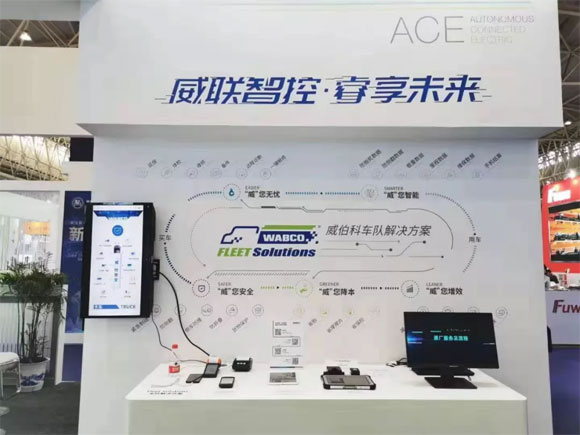 威伯科新产品和车队解决方案亮相2019中国国际商用车展
