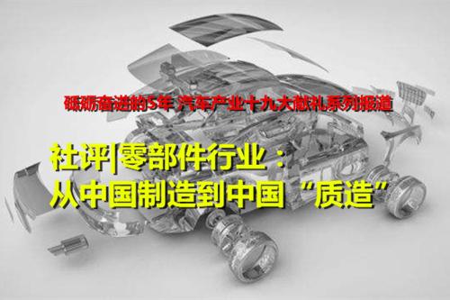 零部件,中国制造