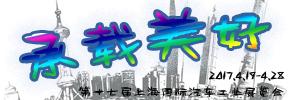 2017上海车展