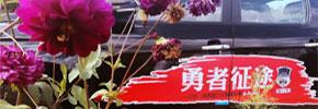 全新江铃域虎亮相鸭绿江畔 国门之旅第六季开启