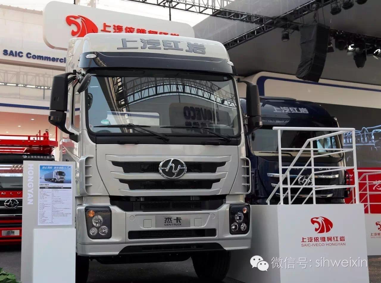 2016重庆国际车展:上汽红岩重卡新品将亮相