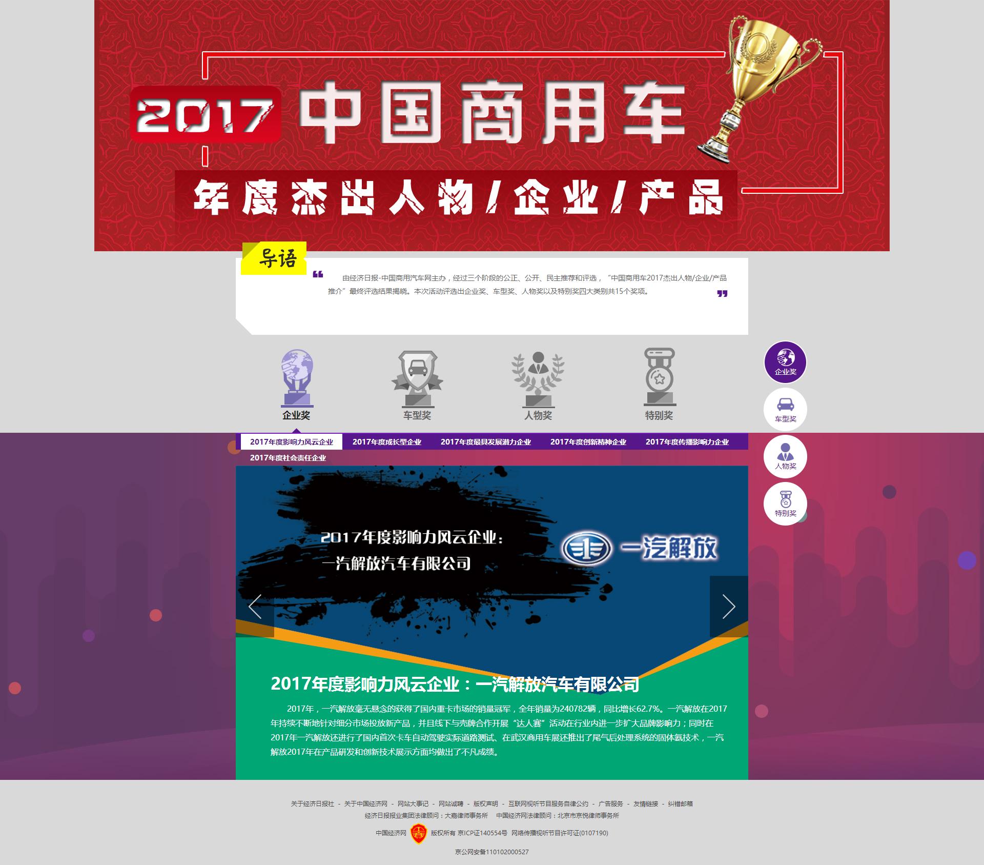 中国商用车2017杰出人物/企业/产品评选揭晓