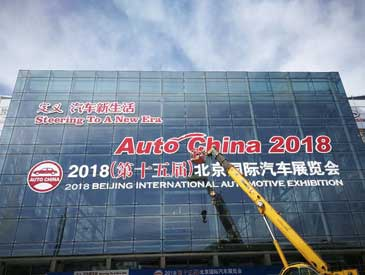 2018北京车展即将开幕 本网先期探馆