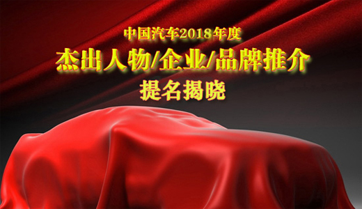 中国汽车2018年度杰出人物/企业/品牌/车型提名揭晓