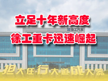 [专题]本网走进徐工汽车生产基地