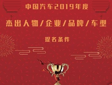 """""""中国汽车2019年度杰出人物/企业/品牌/车型""""提名条件"""