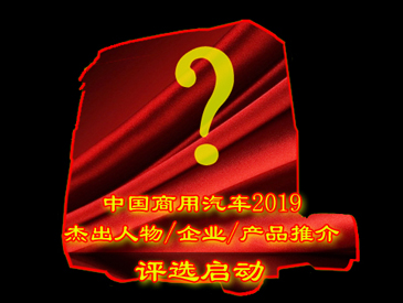 """""""中国商用汽车2019年度杰出企业/车型/人物""""提名条件"""