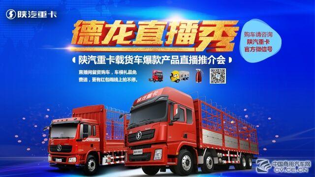 【直播】陕汽重卡载货车爆款产品推介