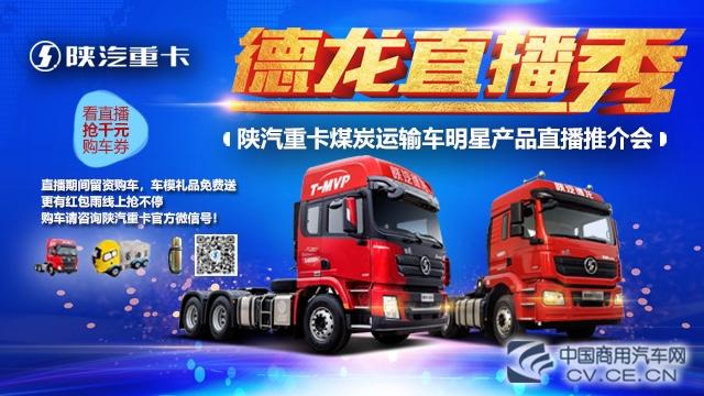 【直播】陕汽重卡煤炭运输车产品推介会