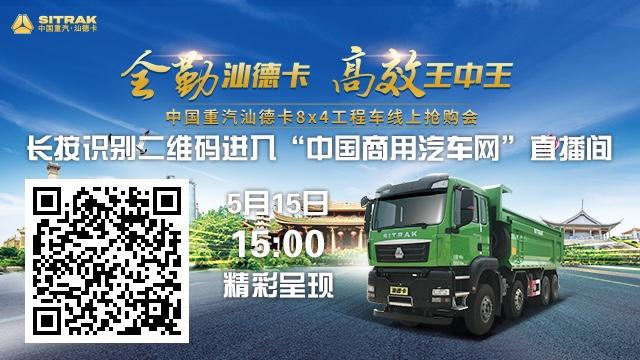 中国重汽汕德卡8×4自卸车线上抢购会
