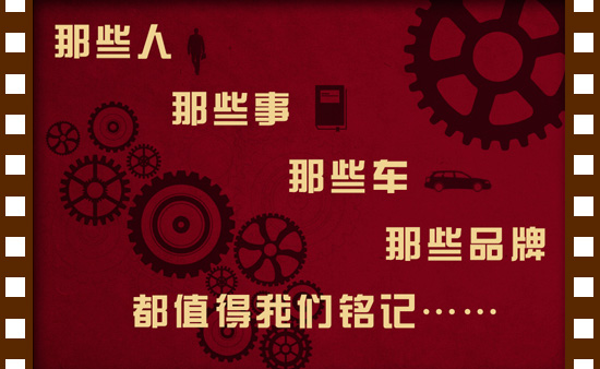 汽车强国梦 新中国成立70周年汽车行业盘点