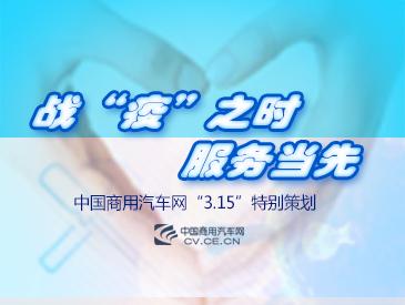 """【3.15特别策划】战""""疫""""之时 服务当先"""