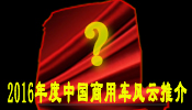 中国商用车2016杰出人物/企业/产品推介提名揭晓