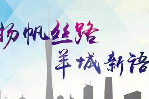 2016广州车展:扬帆丝路 羊城新语