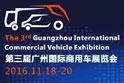 2016第三届广州国际商用车展览会