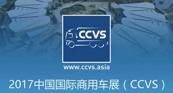 2017中国国际商用车展 参展企业活动安排总览