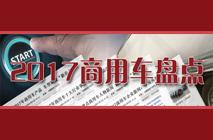 2017商用车行业盘点