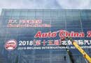 2018北京国际汽车展览会