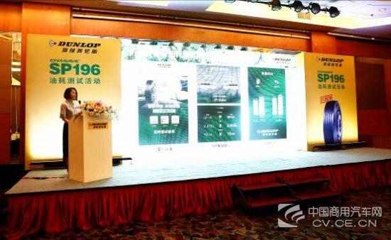 邓禄普客车新品ENASAVE SP196节油性能提升8.7%