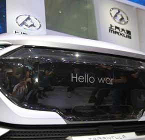 上汽大通推出纯电SUV概念车 智能互联成亮点