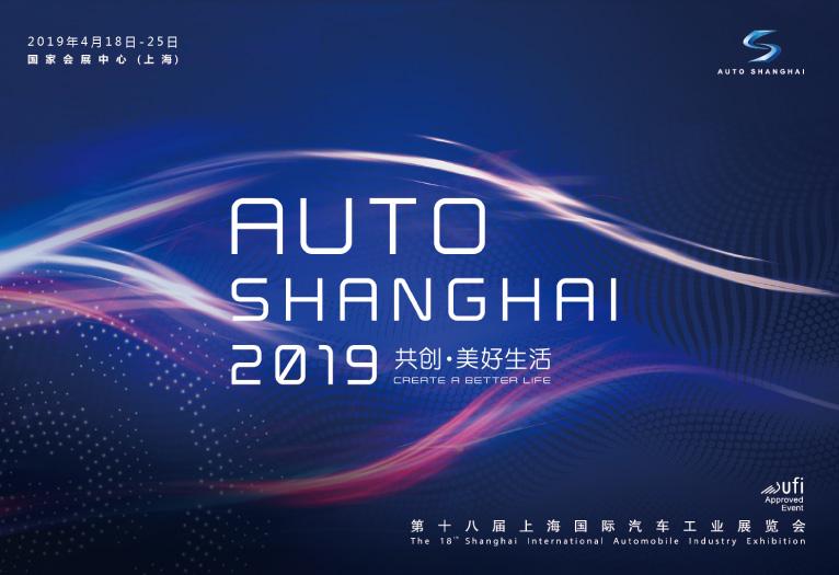 第十八届上海国际汽车工业展览会-展会信息