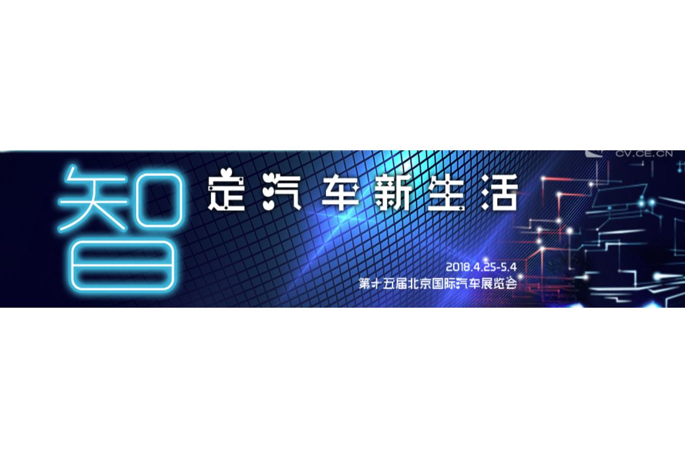 """【专题】""""智""""定汽车新生活 第15届北京国际车展"""
