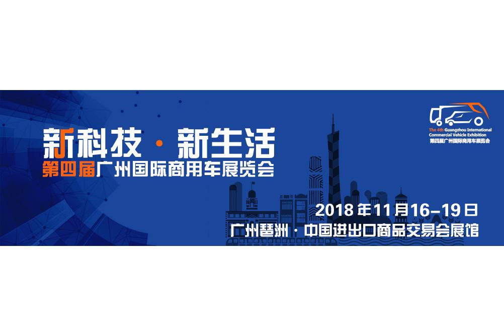 [专题]新科技·新生活 第四届广州国际商用车展