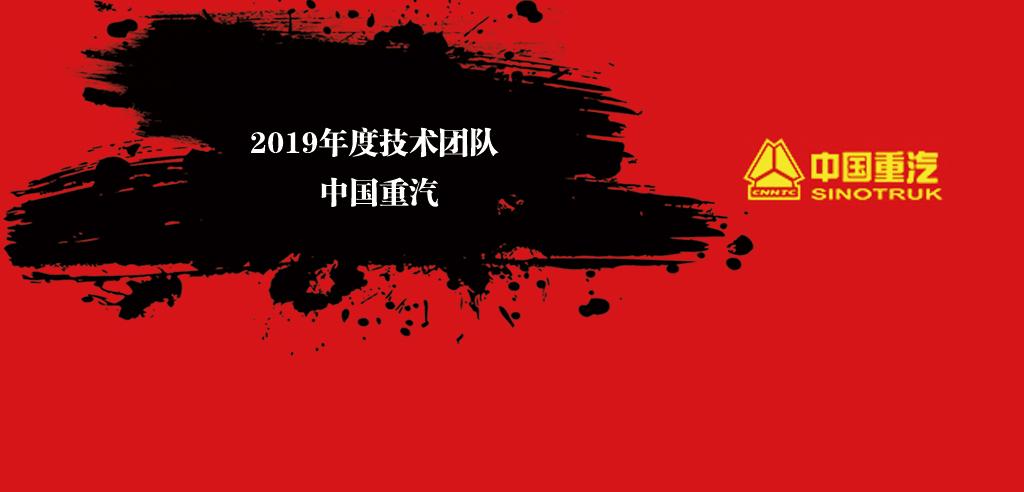 中国重汽.jpg