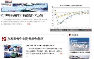 逆境向上 推陈出新 2020商用车盘点-中国经济网_副本_副本.png