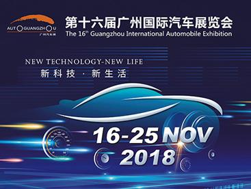 2018第四届广州商用车展开展在即 本网抢先探馆