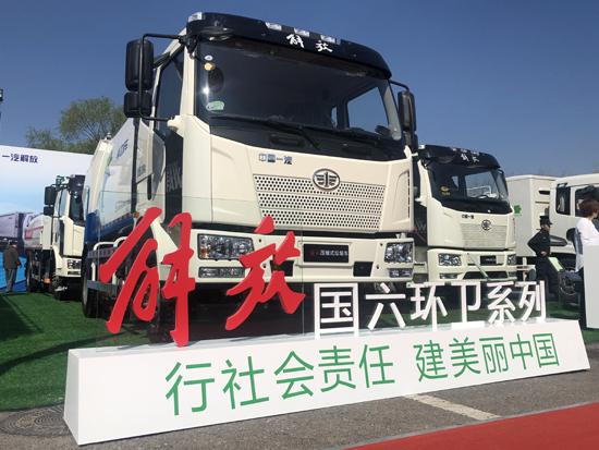 助力蓝天保卫战 一汽解放国六环卫车亮相北京