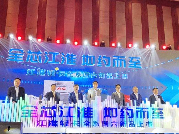 以技术生态发力产品 江淮轻卡国六产品上市