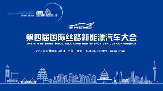 2019(第四届)国际丝路新能源汽车大会即将开幕