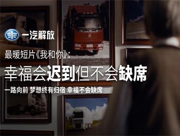 一汽解放最暖短片:《我和你》