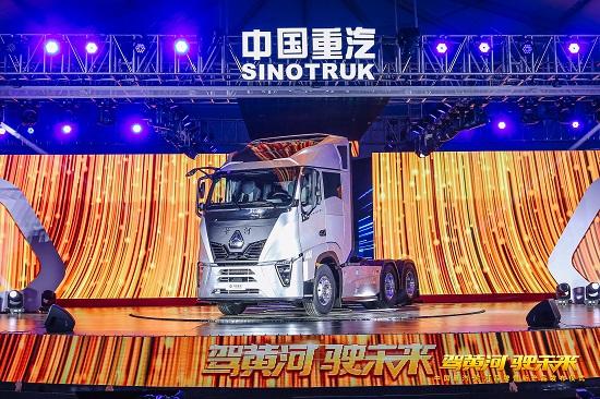 发布新一代重卡 中国重汽重塑黄河品牌