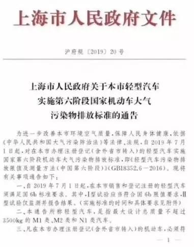 上海今年7月1日起将对轻型汽车实施国六排放标准