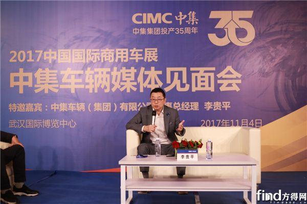 中集车辆(集团)有限公司董事总经理李贵平