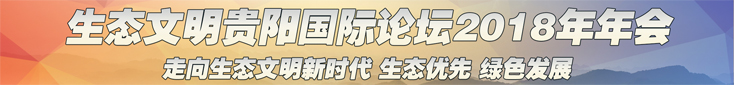 生态文明贵阳国际论坛-5.jpg
