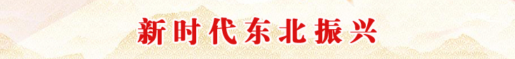 东北振兴.jpg