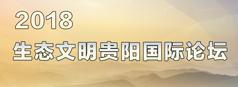 生态文明贵阳国际论坛.jpg