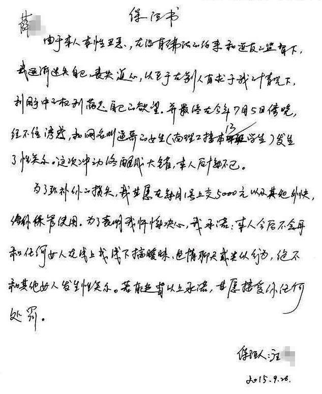南京一学校副处长和女生发生关系 校方:正调查