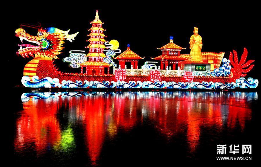 """(文化)(1)""""一带一路""""国际灯光节在陕西韩城举行"""