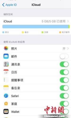 苹果iCloud云。 刘鹏 摄
